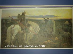 « Витязь на распутье» 1882