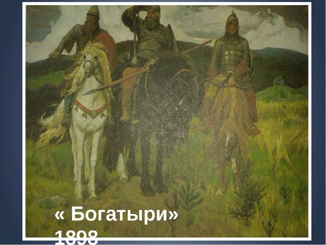 « Богатыри» 1898