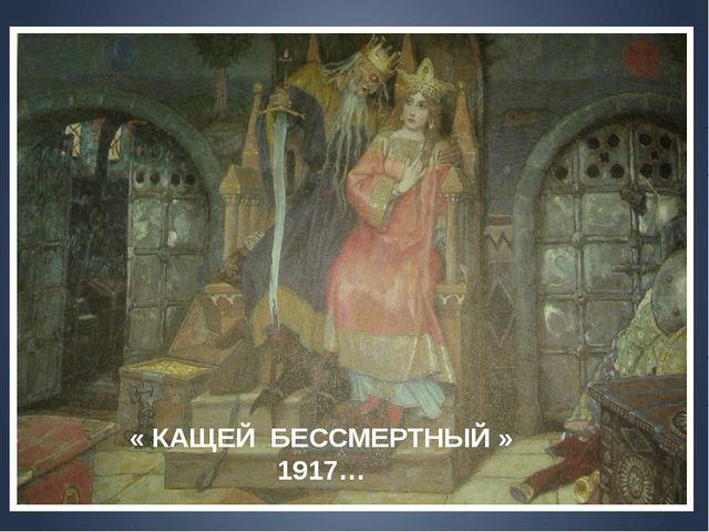 « КАЩЕЙ БЕССМЕРТНЫЙ » 1917…