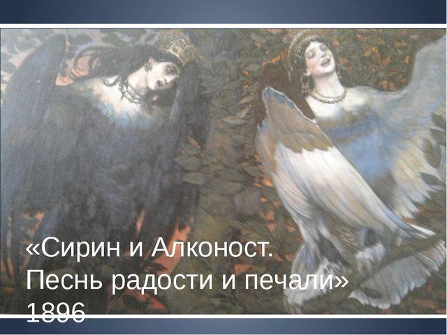 «Сирин и Алконост. Песнь радости и печали» 1896