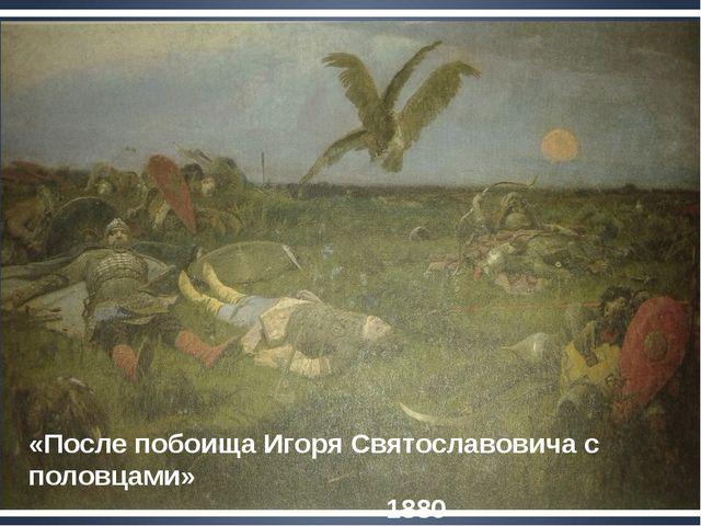 «После побоища Игоря Святославовича с половцами» 1880