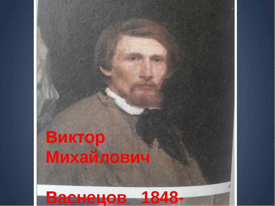 Виктор Михайлович Васнецов 1848-1926