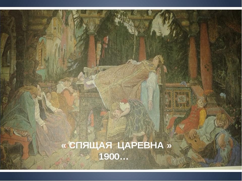 « СПЯЩАЯ ЦАРЕВНА » 1900…