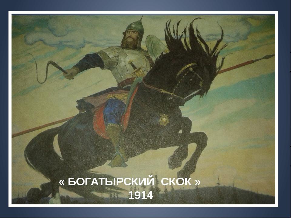 « БОГАТЫРСКИЙ СКОК » 1914