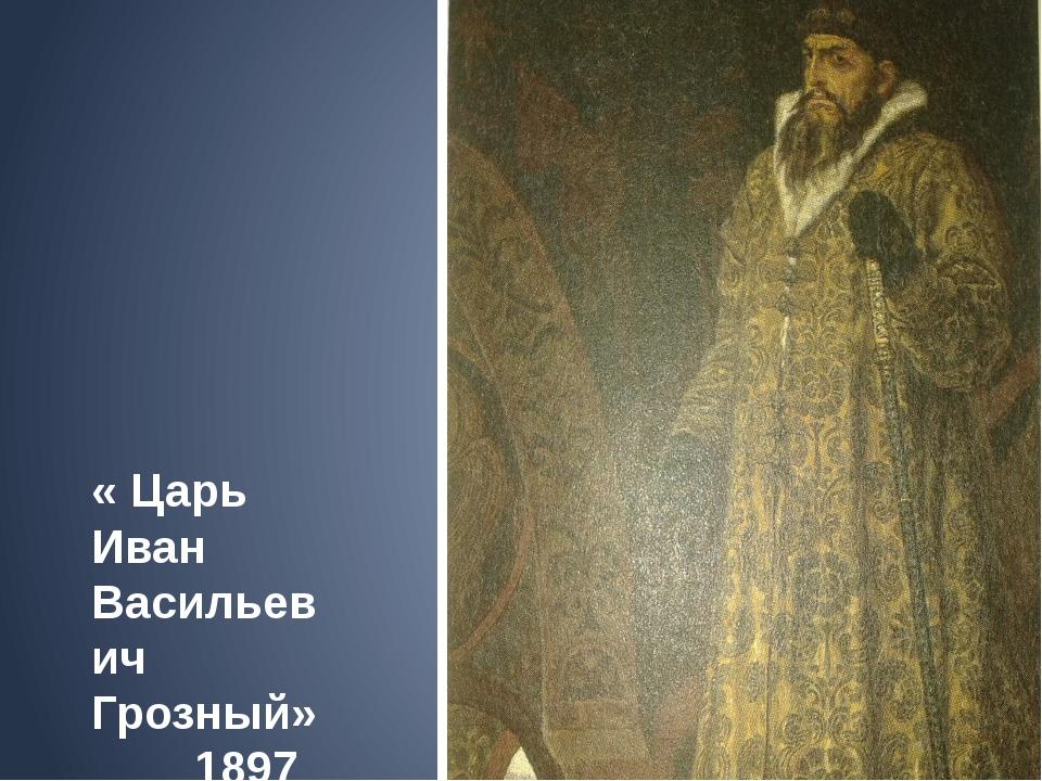 « Царь Иван Васильевич Грозный» 1897