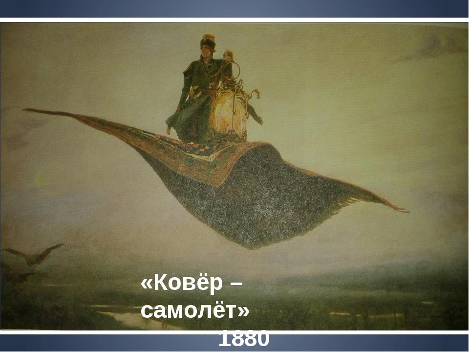 «Ковёр – самолёт» 1880
