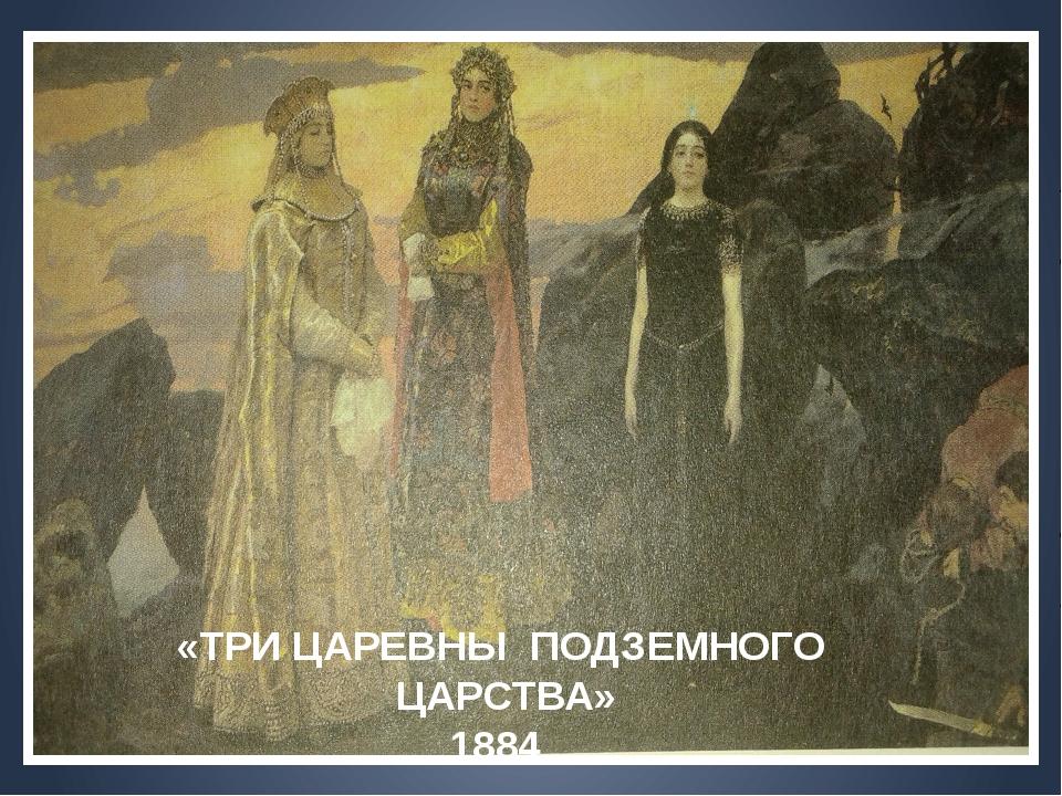 Три царевны подземного царства 1879-1881, холст, масло