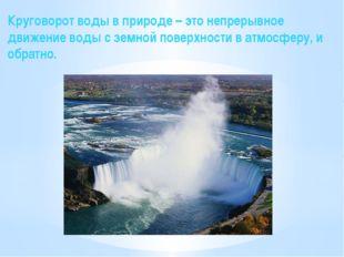 Круговорот воды в природе – это непрерывное движение воды с земной поверхност
