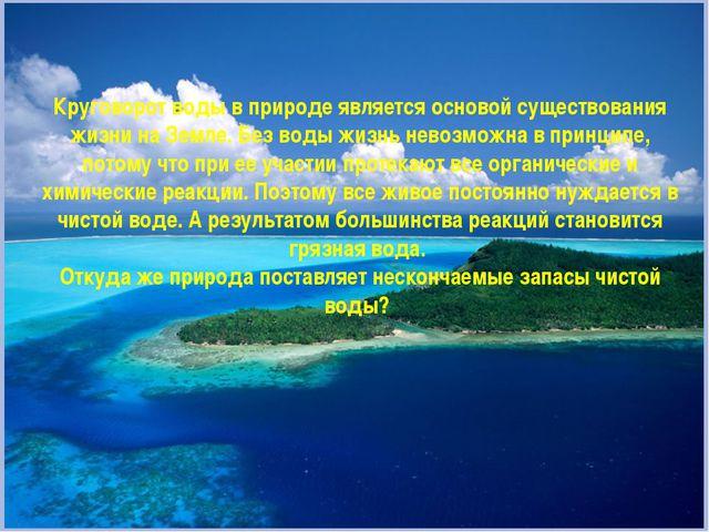 Круговорот воды в природе является основой существования жизни на Земле. Без...
