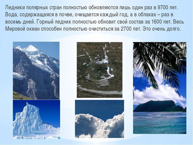 Ледники полярных стран полностью обновляются лишь один раз в 9700 лет. Вода,...