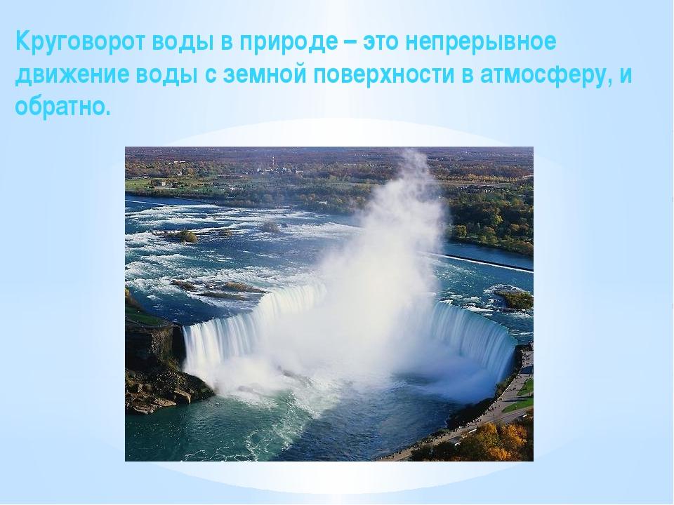 Круговорот воды в природе – это непрерывное движение воды с земной поверхност...