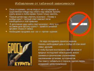 Избавление от табачной зависимости Отказ от курения – это не отказ от чего-то
