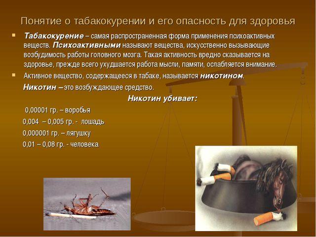 Понятие о табакокурении и его опасность для здоровья Табакокурение – самая ра...