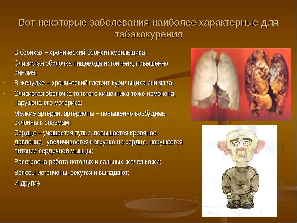 Вот некоторые заболевания наиболее характерные для табакокурения В бронхах –...