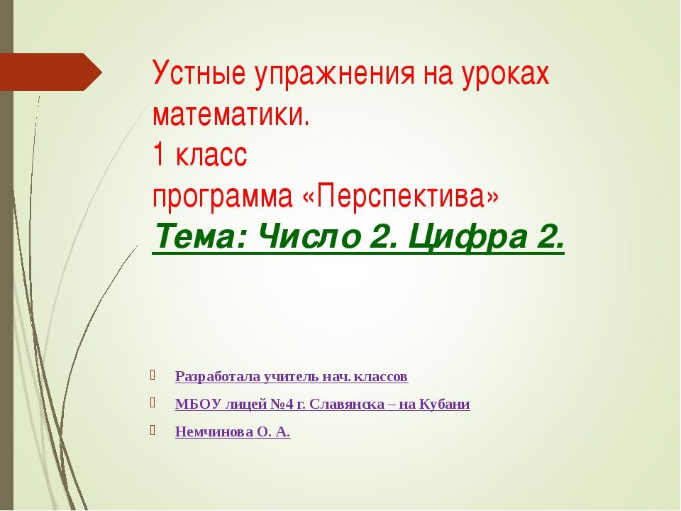 Устные упражнения на уроках математики. 1 класс программа «Перспектива» Тема:...
