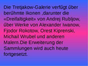 Die Tretjakow-Galerie verfűgt űber berűhmte Ikonen ,darunter die «Dreifaltigk