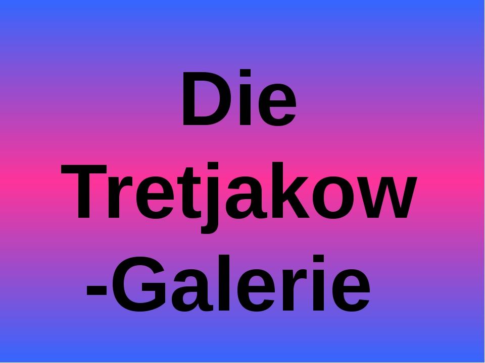 Die Tretjakow-Galerie