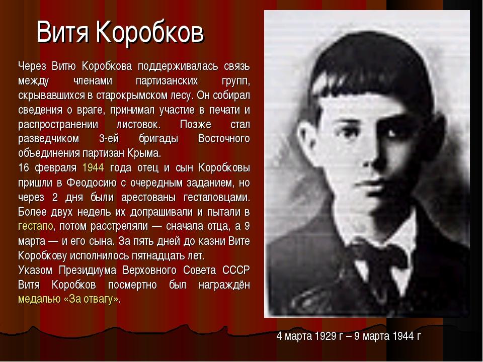 Витя Коробков Через Витю Коробкова поддерживалась связь между членами партиза...