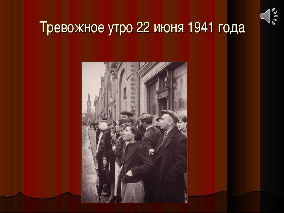 Тревожное утро 22 июня 1941 года