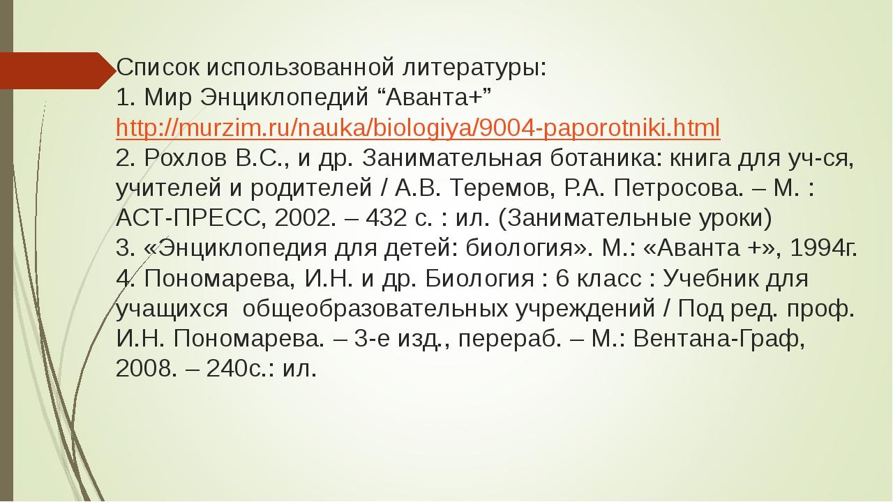 """Список использованной литературы: 1. Мир Энциклопедий """"Аванта+""""http://murzim..."""