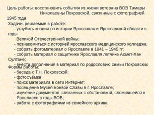 Цель работы: восстановить события из жизни ветерана ВОВ Тамары Николаевны Пок