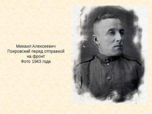 Михаил Алексеевич Покровский перед отправкой на фронт Фото 1943 года