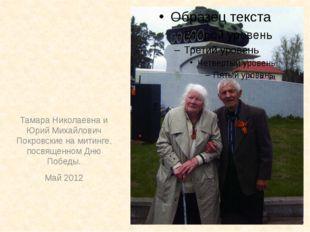 Тамара Николаевна и Юрий Михайлович Покровские на митинге, посвященном Дню П