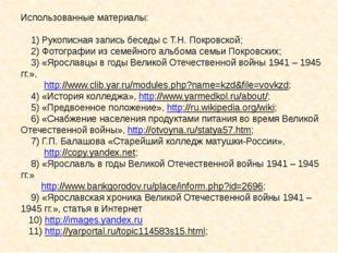 Использованные материалы: 1) Рукописная запись беседы с Т.Н. Покровской; 2) Ф