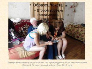 Тамара Николаевна рассказывает, что происходило в Ярославле во время Великой