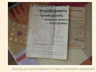 Выписка из зачетной ведомости Тамары Николаевны Корешковой