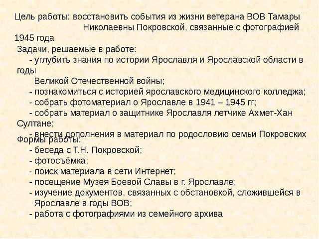 Цель работы: восстановить события из жизни ветерана ВОВ Тамары Николаевны Пок...