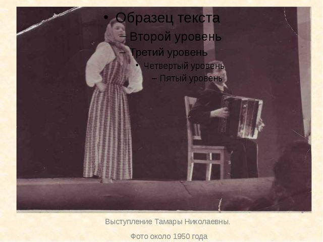 Выступление Тамары Николаевны. Фото около 1950 года