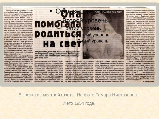 Вырезка из местной газеты. На фото Тамара Николаевна . Лето 1954 года.