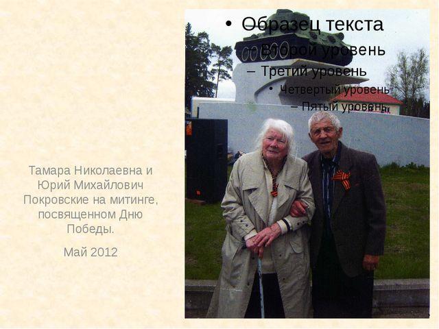 Тамара Николаевна и Юрий Михайлович Покровские на митинге, посвященном Дню П...
