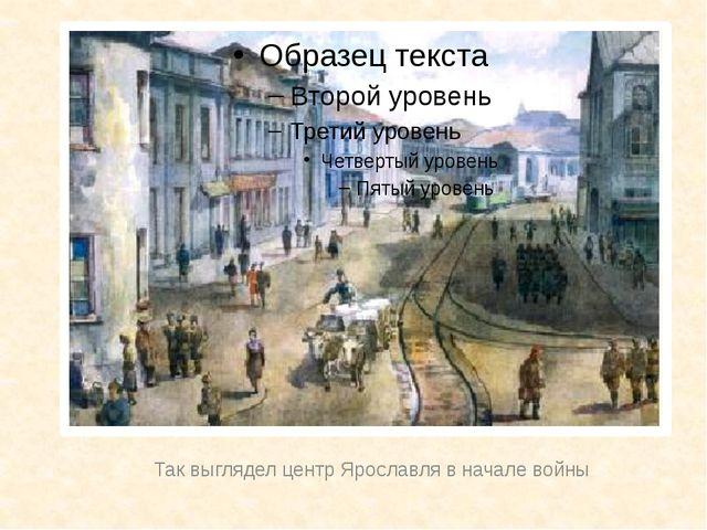 Так выглядел центр Ярославля в начале войны