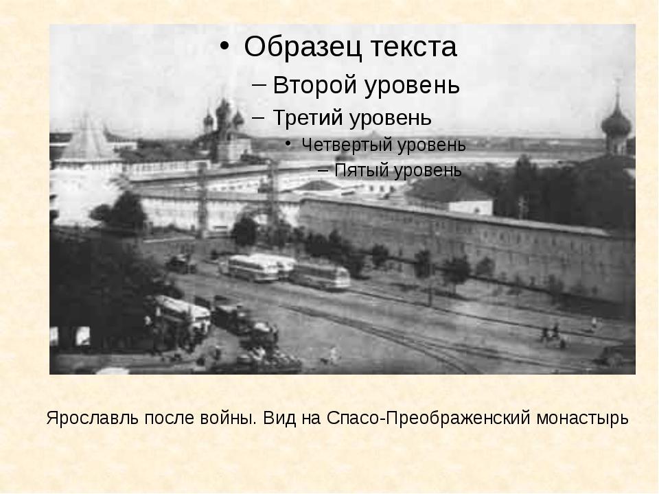 Ярославль после войны. Вид на Спасо-Преображенский монастырь