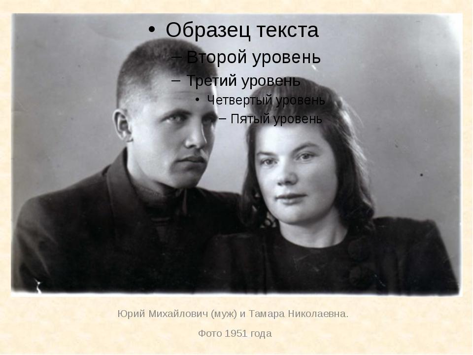 Юрий Михайлович (муж) и Тамара Николаевна. Фото 1951 года