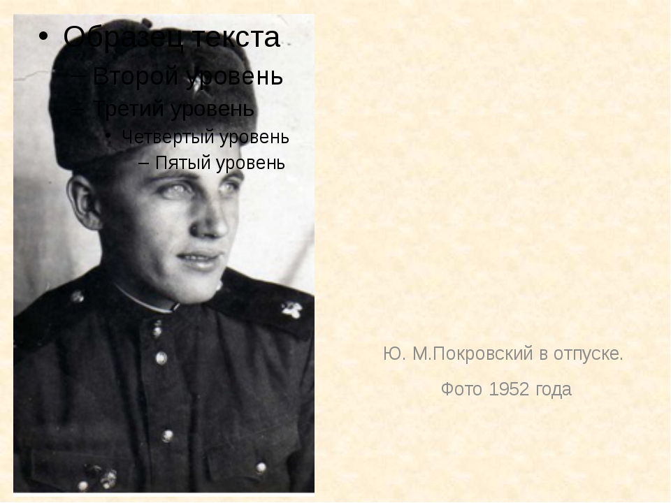 Ю. М.Покровский в отпуске. Фото 1952 года