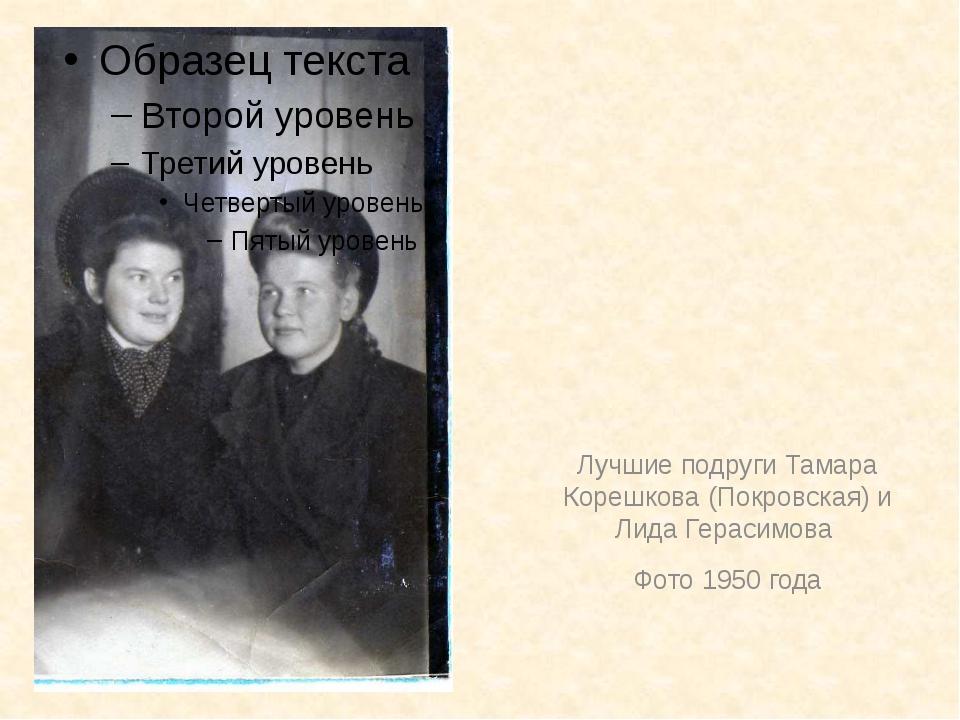 Лучшие подруги Тамара Корешкова (Покровская) и Лида Герасимова Фото 1950 года