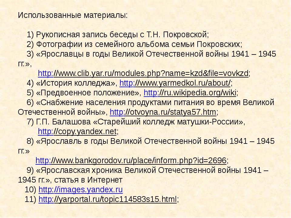 Использованные материалы: 1) Рукописная запись беседы с Т.Н. Покровской; 2) Ф...