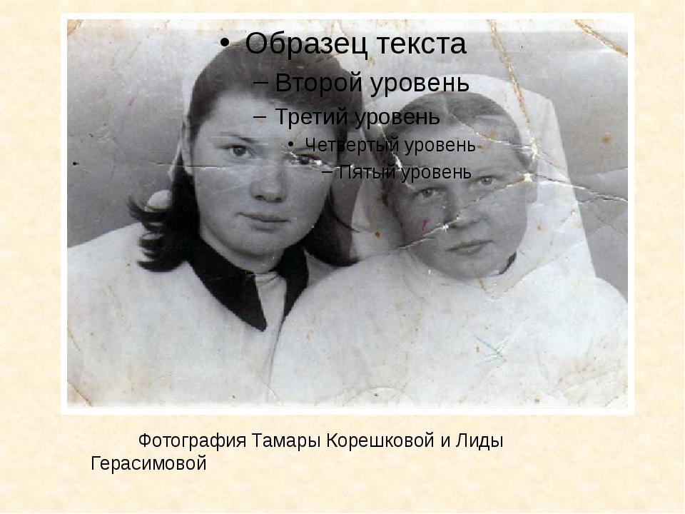 Фотография Тамары Корешковой и Лиды Герасимовой