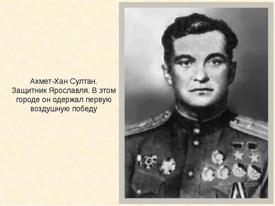 Ахмет-Хан Султан. Защитник Ярославля. В этом городе он одержал первую воздушн...