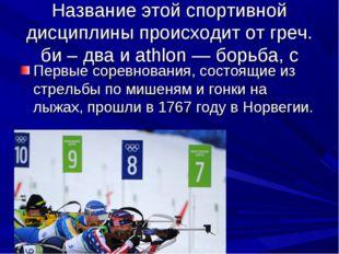 Название этой спортивной дисциплины происходит от греч. би – два и athlon — б