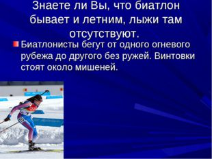 Знаете ли Вы, что биатлон бывает и летним, лыжи там отсутствуют. Биатлонисты