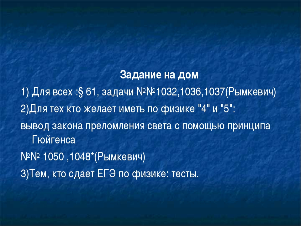 Задание на дом 1) Для всех :§ 61, задачи №№1032,1036,1037(Рымкевич) 2)Для тех...
