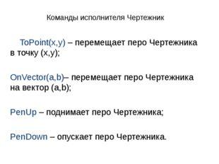 Команды исполнителя Чертежник ToPoint(x,y)– перемещает перо Чертежника в точ