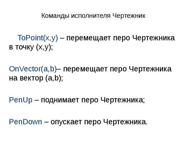 Команды исполнителя Чертежник ToPoint(x,y)– перемещает перо Чертежника в точ...
