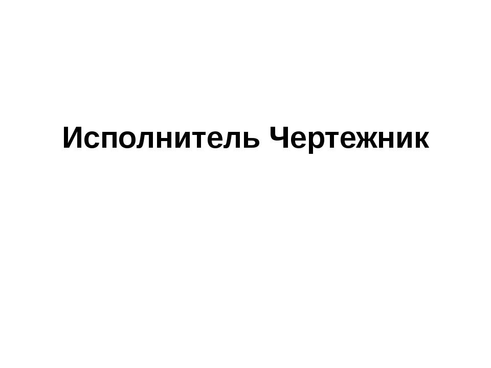 Исполнитель Чертежник