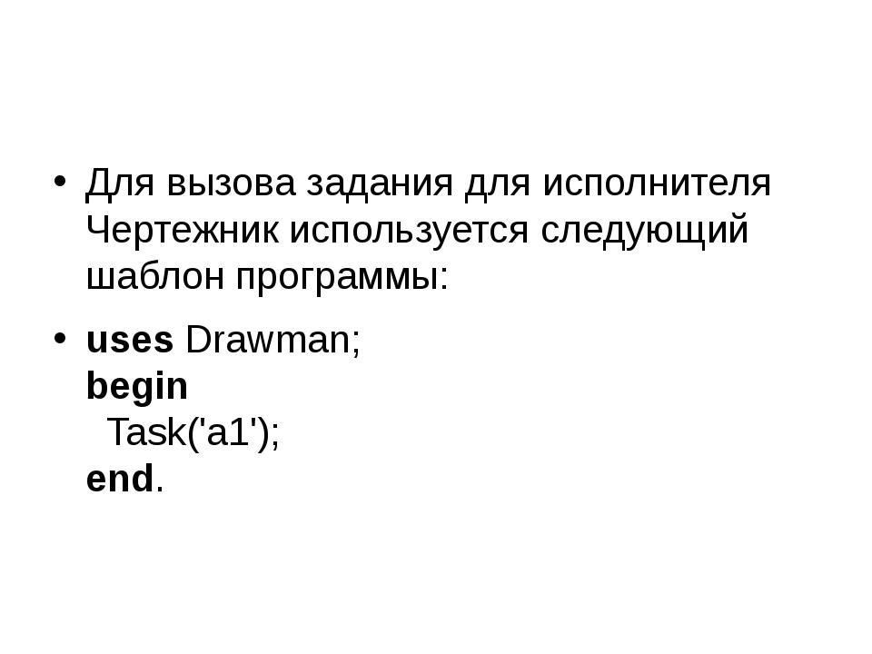Для вызова задания для исполнителя Чертежник используется следующий шаблон п...