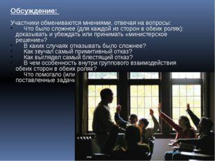 Обсуждение: Участники обмениваются мнениями, отвечая на вопросы: Что было сло